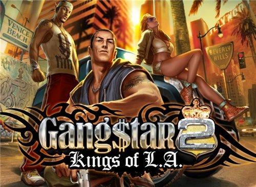 Еще большая окружающая среда чем в gangstar 1 карты будут 2x больше